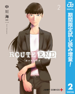 ROUTE END【期間限定試し読み増量】 2-電子書籍