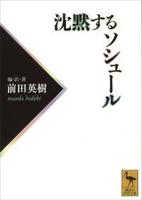 沈黙するソシュール(講談社学術文庫)