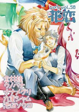 web花恋 vol.58-電子書籍