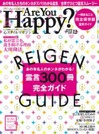 Are You Happy? (アーユーハッピー) 2014年 12月号