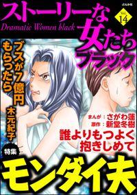 ストーリーな女たち ブラックモンダイ夫 Vol.14