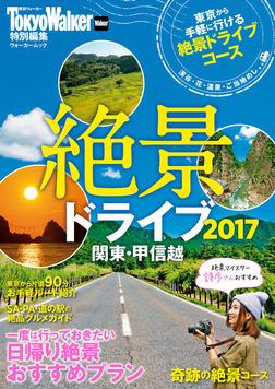 絶景ドライブ2017 関東・甲信越-電子書籍