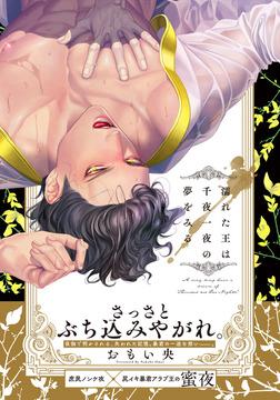 濡れた王は千夜一夜の夢をみる【完全版(電子限定描き下ろし付)】-電子書籍