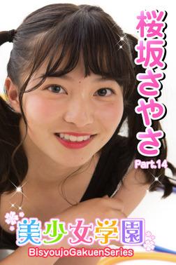 美少女学園 桜坂さやさ Part.14-電子書籍