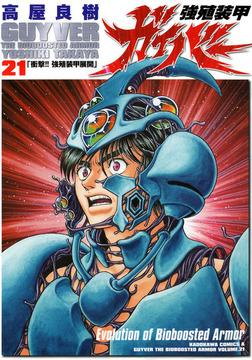 強殖装甲ガイバー(21)-電子書籍