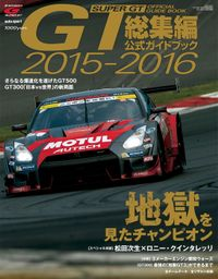 スーパーGT公式ガイドブック 2015-2016 総集編