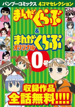 バンブーコミックス 4コマセレクション まんがくらぶ&まんがくらぶオリジナル0号-電子書籍