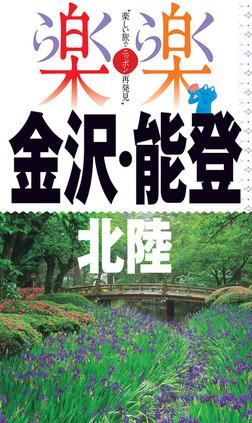 楽楽 金沢・能登・北陸(2020年版)-電子書籍