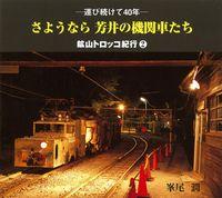 さようなら芳井の機関車たち : 鉱山トロッコ紀行(2)