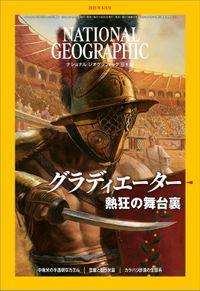 ナショナル ジオグラフィック日本版 2021年8月号 [雑誌]