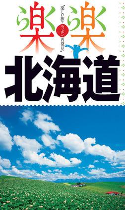 楽楽 北海道(2018年版)-電子書籍