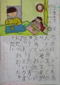 TALKEN絵日記15冊目