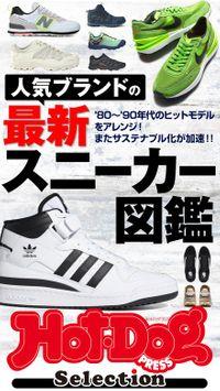 ホットドッグプレスセレクション 人気ブランドの最新スニーカー図鑑 2021年6/25号