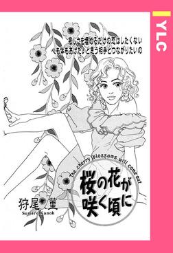 桜の花が咲く頃に 【単話売】-電子書籍