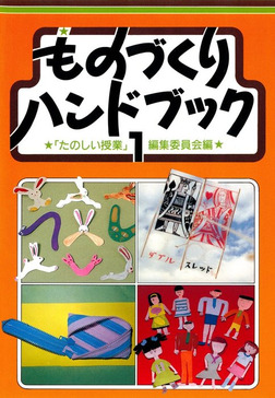 ものづくりハンドブック 1-電子書籍