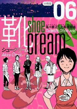 靴cream 分冊版6-電子書籍