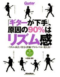 「ギターが下手」、原因の90%はリズム感 リズムの向上が実力と評価をプロ・レベルに変える!