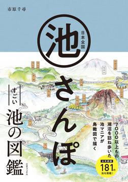 日本全国 池さんぽ-電子書籍