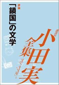 「鎖国」の文学 【小田実全集】-電子書籍