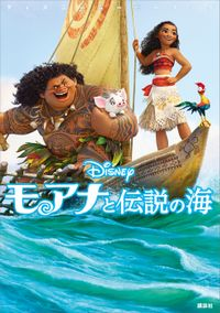 ディズニームービーブック モアナと伝説の海(ディズニーストーリーブック)