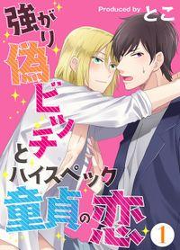 強がり偽ビッチとハイスペック童貞の恋(1)
