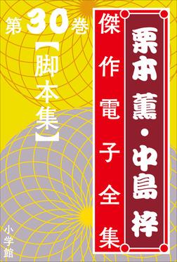 栗本薫・中島梓傑作電子全集30 [脚本集]-電子書籍