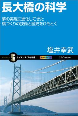 長大橋の科学 夢の実現に進化してきた橋づくりの技術と歴史をひもとく-電子書籍