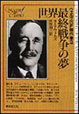 世界最終戦争の夢-電子書籍
