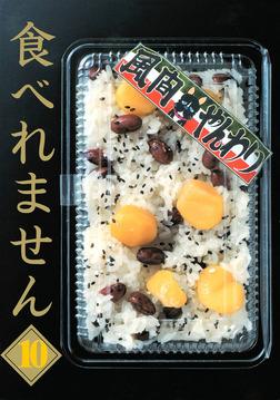 食べれません(10)-電子書籍