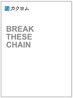 BREAK THESE CHAIN-電子書籍