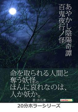 あやかし陰陽奇譚―百鬼夜行ノ怪―-電子書籍