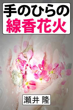 手のひらの線香花火-電子書籍