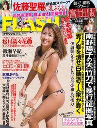週刊FLASH(フラッシュ) 2018年3月20日号(1461号)