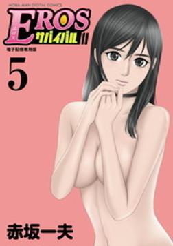EROSサバイバル(5)-電子書籍