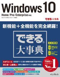 できる大事典 Windows 10 Home/Pro/Enterprise対応