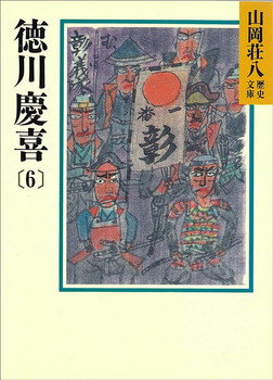 徳川慶喜(6)-電子書籍