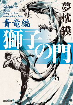 獅子の門3 青竜編-電子書籍