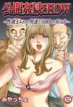 公開姦獄SHOW~性欲まみれの男達と108人のマ●コ~2-電子書籍