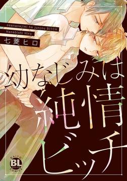 幼なじみは純情ビッチ【電子限定おまけ付き】-電子書籍