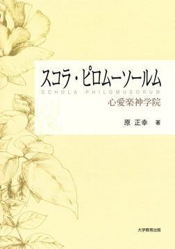スコラ・ピロムーソールム : 心愛楽神学院-電子書籍