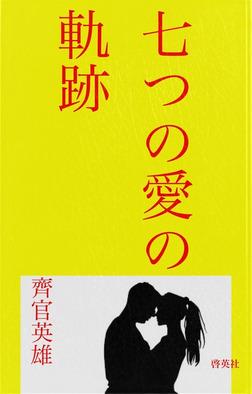 七つの愛の軌跡-電子書籍