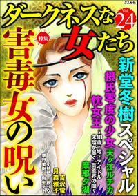 ダークネスな女たち害毒女の呪い Vol.24