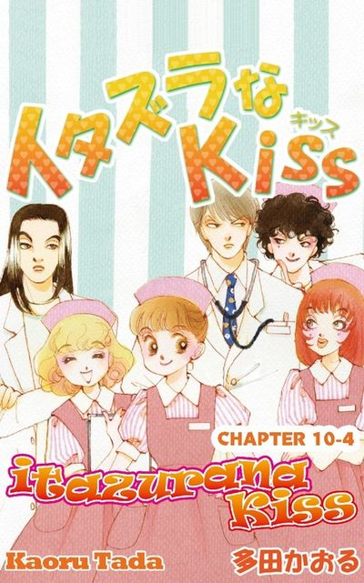 itazurana Kiss, Chapter 10-4