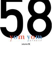 yom yomリーフレット vol.58