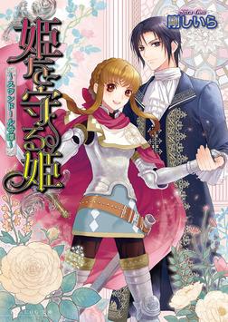 姫を守る姫 ~スワンドール奇譚~ 3巻-電子書籍
