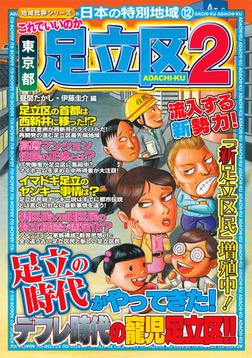 日本の特別地域12 これでいいのか 東京都 足立区2-電子書籍