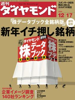 週刊ダイヤモンド 05年12月17日号-電子書籍