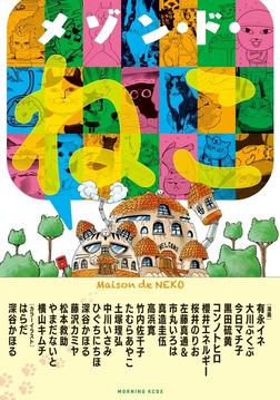 メゾン・ド・ねこ-電子書籍