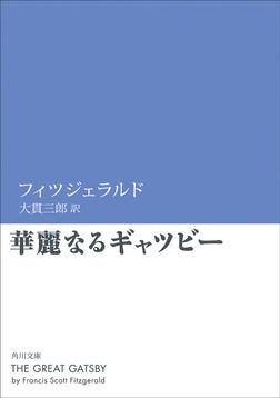 華麗なるギャツビー-電子書籍