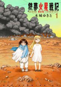 銃夢火星戦記(1)